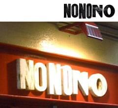 001d_rotulo_exterior_restaurante_nonono_iluminado_logo